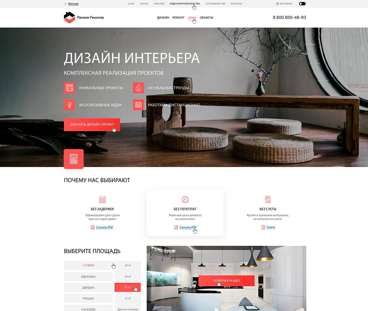 Корпоративный сайт по дизайну интерьера