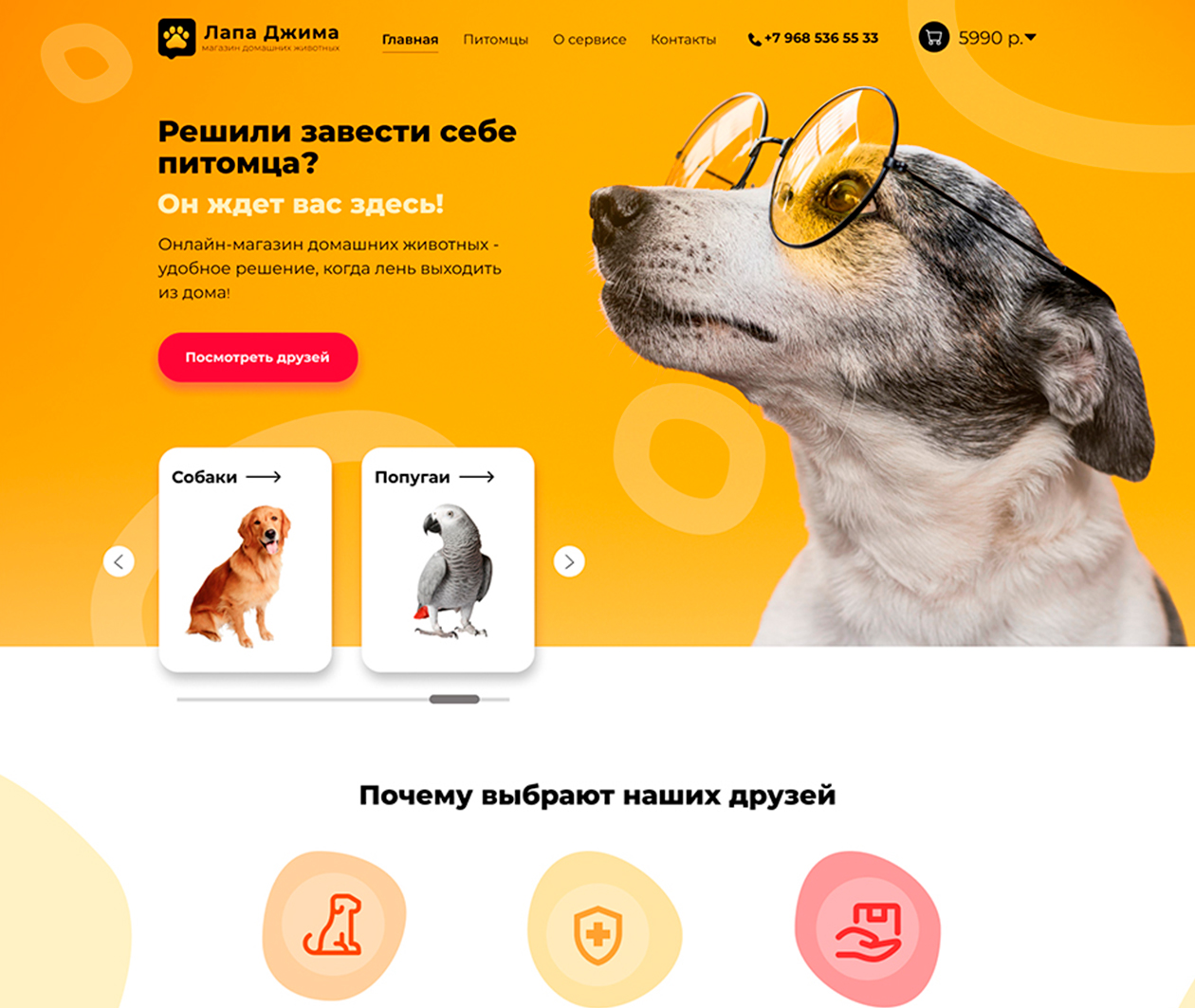 Корпоративный сайт магазина домашних животных